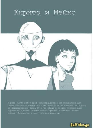 манга Кирито и Мейко (Kirito and Meyko) 21/07/15