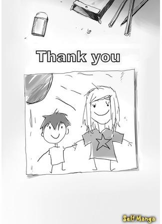 манга Спасибо (Thank you) 25/09/15