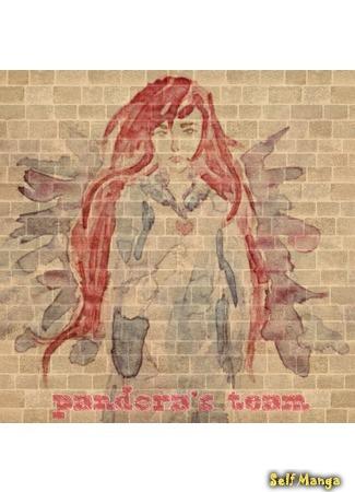 манга Банда Пандоры (Pandora's Team) 29/01/16