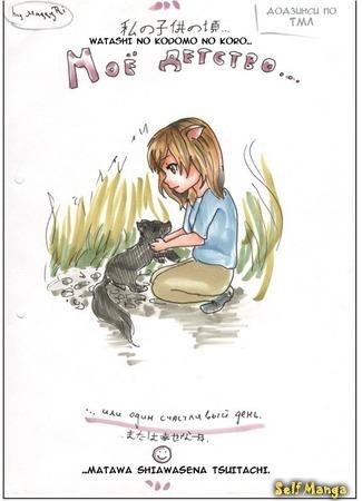 манга Моё детство...или один счастливый день (My childhood ... or a happy day.) 26/03/16