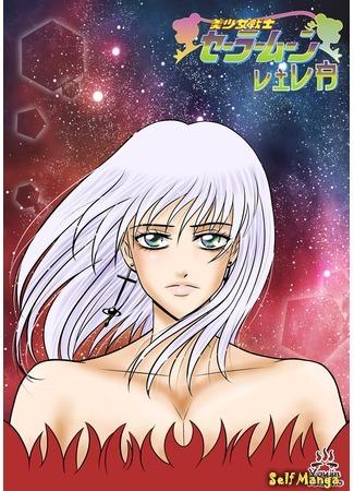 """манга Сейлор Мун """"VIVA"""" DJ (Sailor Moon - """"Viva"""" DJ) 02.05.16"""