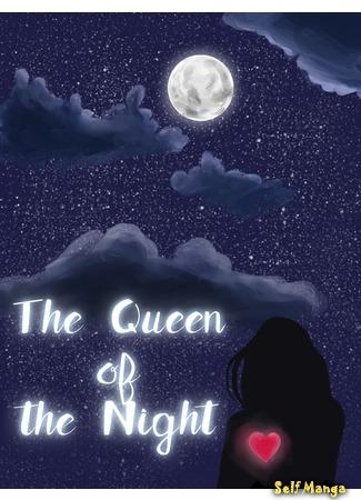 манга Царица ночи (The Queen of the Night) 06/05/16