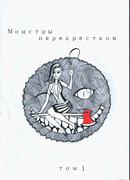 Монстры перекрестков (Monsters of the crossroads)