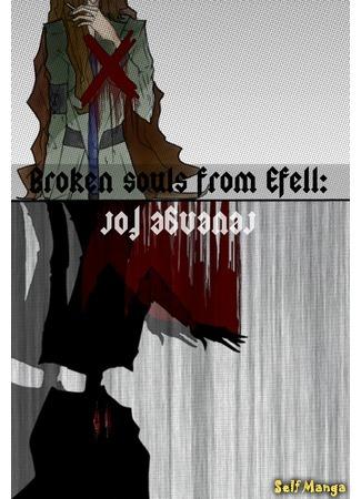 манга Сломленные души Эфеля: Месть за.. (Brocken souls from Efell:revenge for) 25/07/16