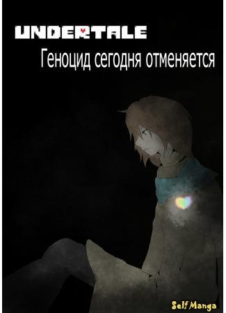 манга Undertale: Геноцид сегодня отменяется (Undertale: Genocide today canceled) 28/09/16