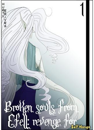 манга Сломленные души Эфеля: Месть за.. (Brocken souls from Efell:revenge for) 01/11/16