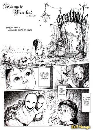манга Добро пожаловать в Неверлэнд (Welcome to Neverland) 02/11/16