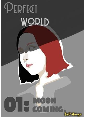 манга Идеальный мир (Perfect World) 03/11/16