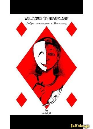 манга Добро пожаловать в Неверлэнд (Welcome to Neverland) 06/11/16