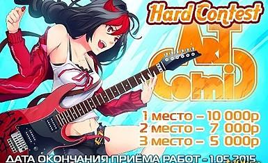 Журнал ArtComic проводит новый конкурс манги и комиксов!