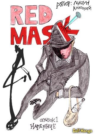 манга Красная маска (Red Mask) 13/03/17