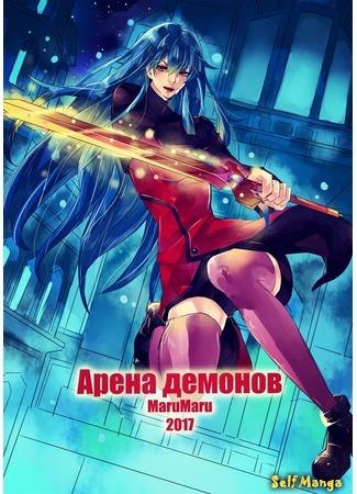 манга Арена демонов (Arena demons) 07.04.17