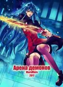 Арена демонов (Arena demons)