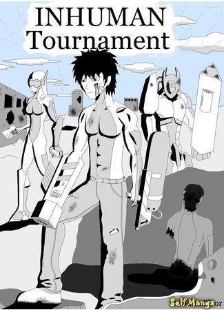 манга Нечеловеческий турнир (Inhuman tournament) 03.05.17