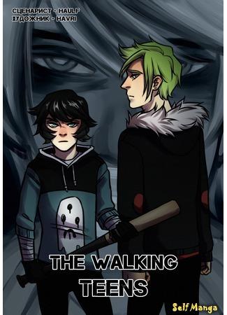 манга KnT dj - Ходячие подростки (KnT dj - The Walking Teens) 03/10/17