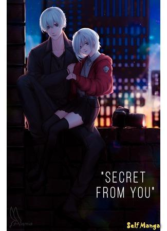 манга Секрет от тебя (Secret from you) 21.03.19