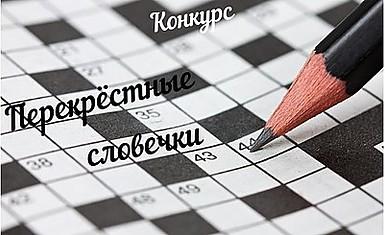 ЮБИЛЕЙ РИДМАНГИ: Конкурс кроссвордов!